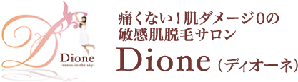 Dione 安心脱毛ならトータルビューティサロンのDione